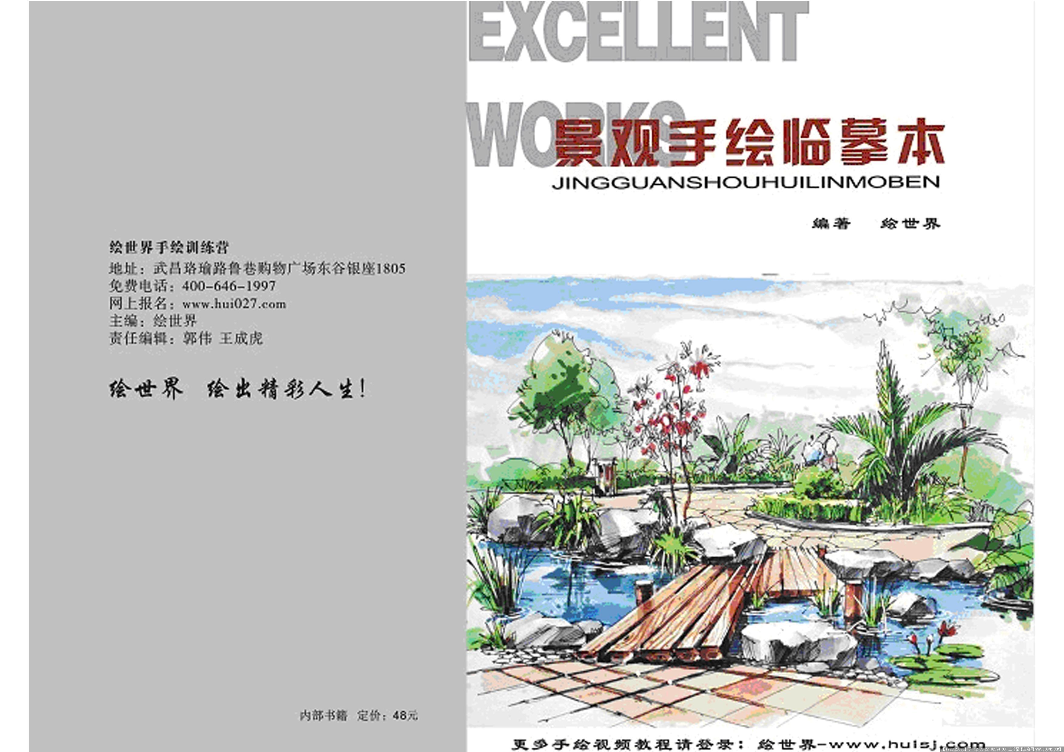 景观手绘临摹本-0封面.jpg 原始尺寸:3508 * 2480