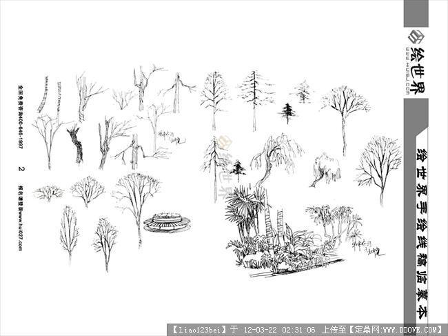 景观手绘临摹本