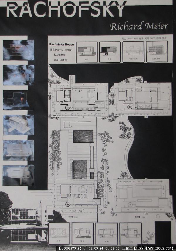 建筑手绘排版幼儿园