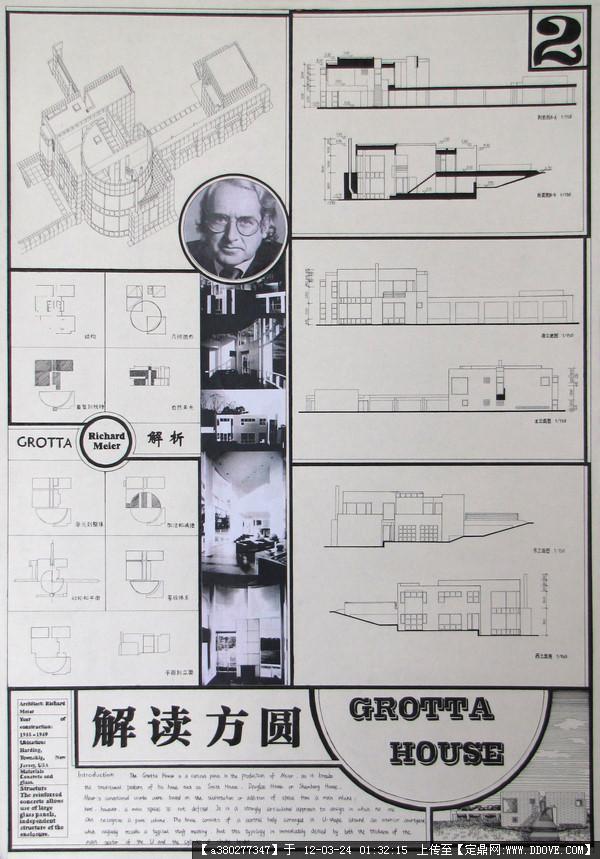 建筑设计排版