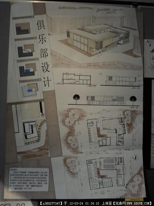 建筑设计A1排版1写字楼图纸号图片