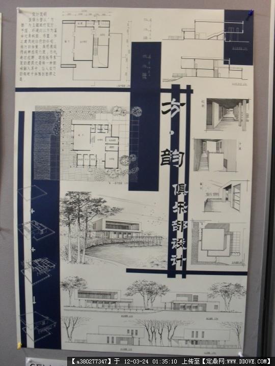 建筑设计A1排版图纸1.5h图片