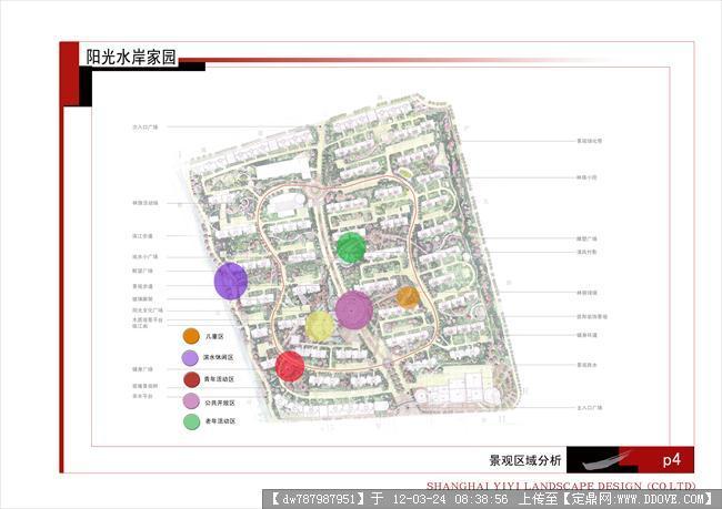 定鼎园林 园林设计文本 居住区 (上海一艺)上海阳光水岸小区全套景观