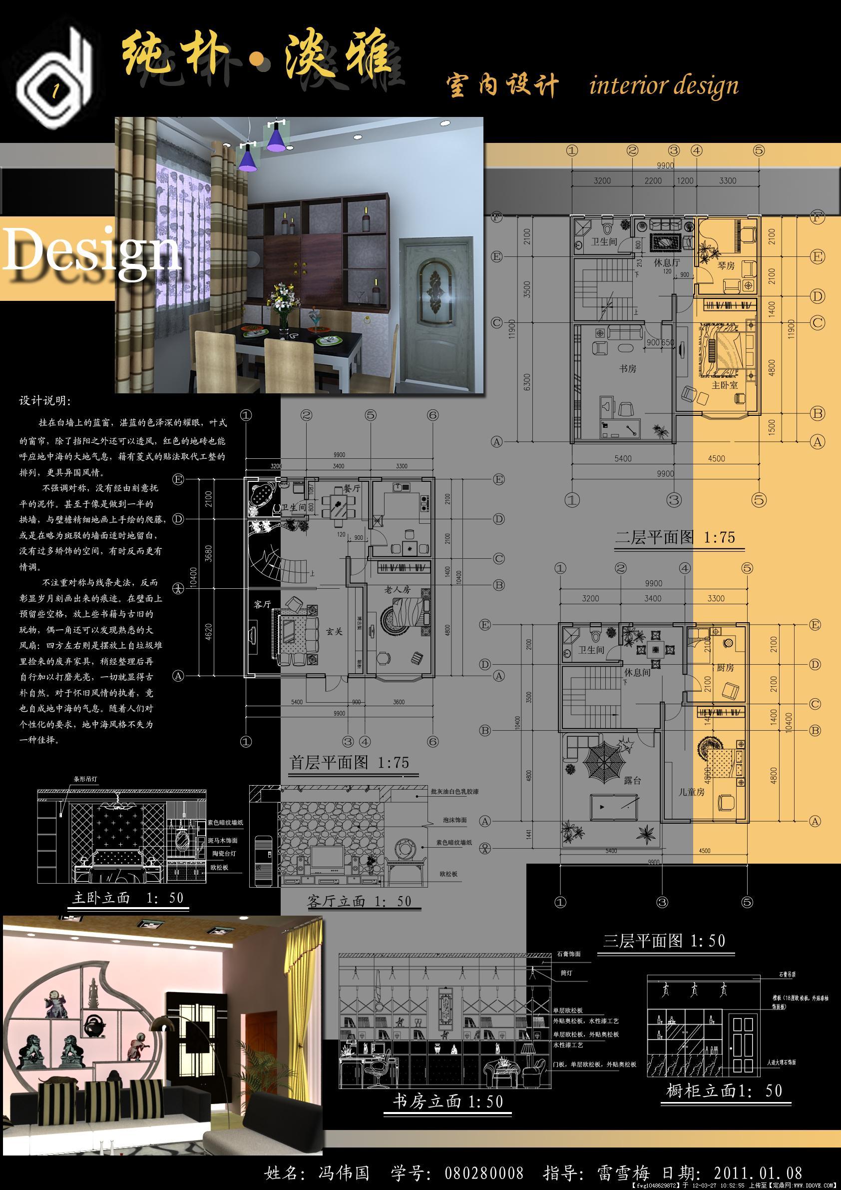 室内设计 排版图-冯伟国080280008