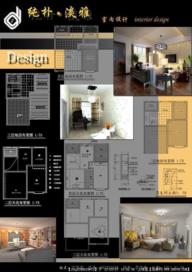 室内设计 排版图的图片浏览,室内方案图纸,住宅样板,.