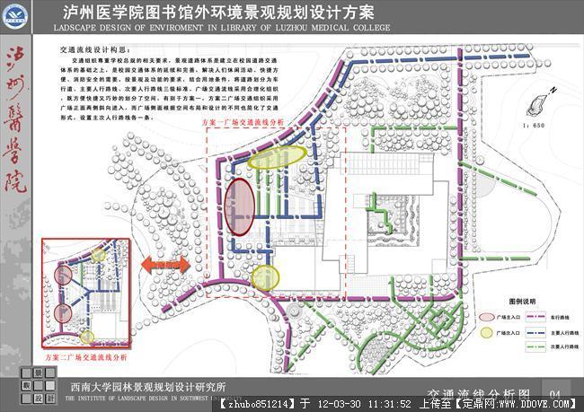 泸州医学院设计-004交通流线分析图 .jpg