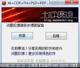 x4显示cdr缩略图 求解 win7 64位系统安装CDRx4无法显示缩略图的问题