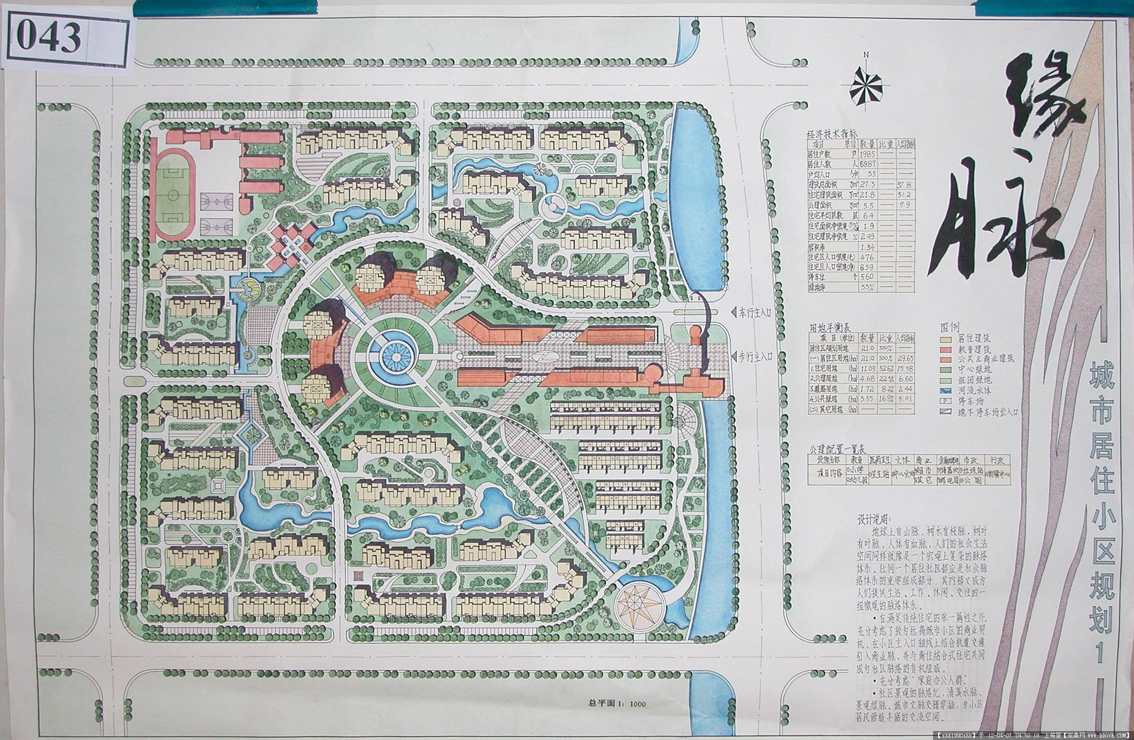 居住区规划-541-天津大学.jpg