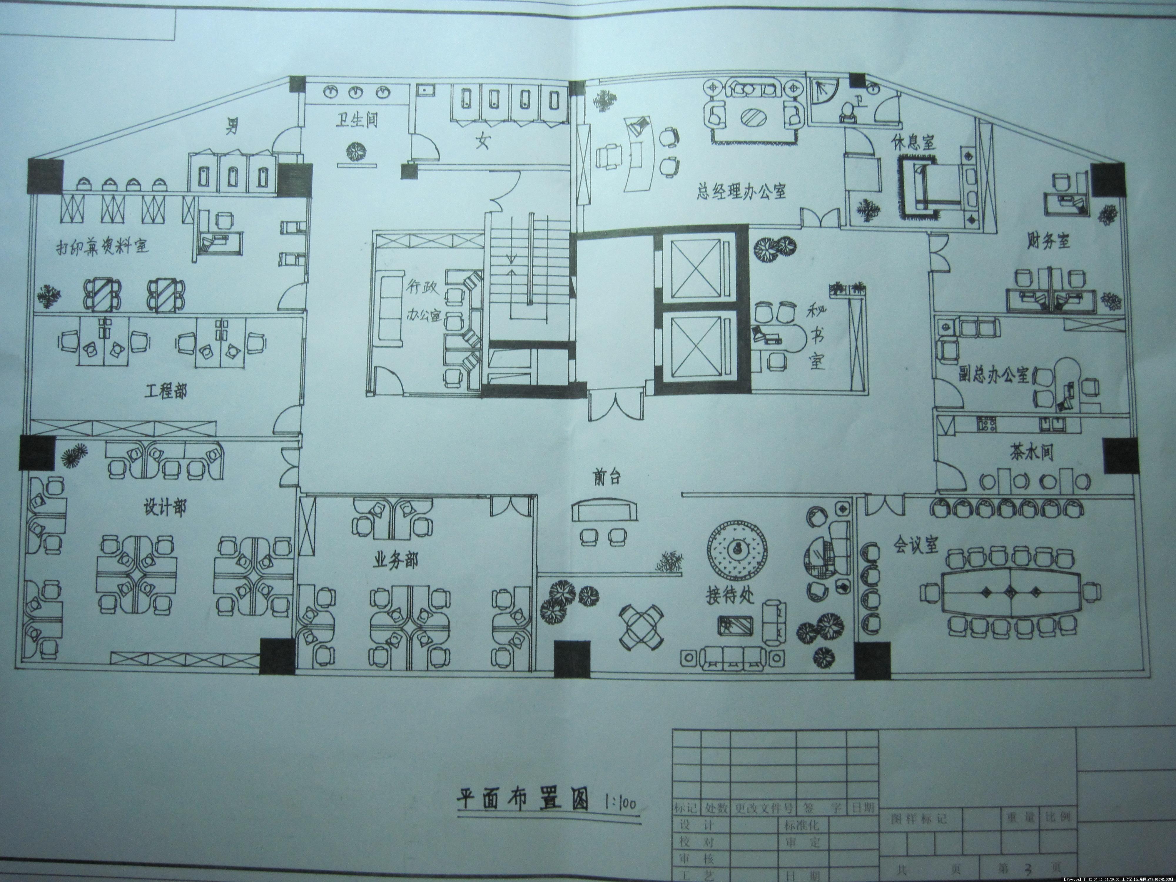 办公空间设计平面图,效果图的图片浏览