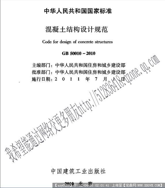 《混凝土结构设计规范》(gb50010-2010)
