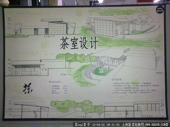 大学作业 茶室设计