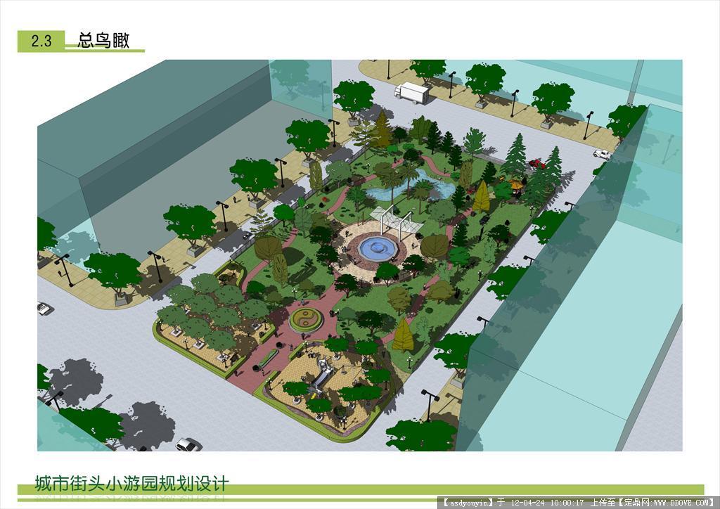 城市小游园设计方案(雅致园)