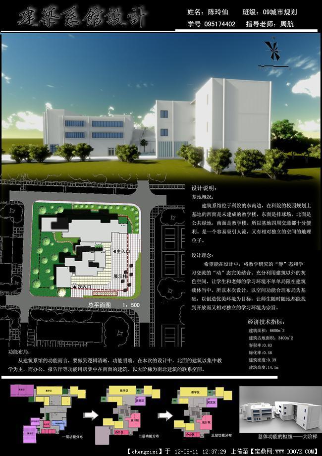 建筑系馆设计方案图