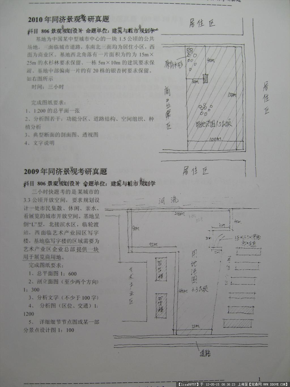 同济大学考研快题历年真题