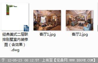 经典美式二层联排别墅室内装修整套施工图 效果图 高清图片