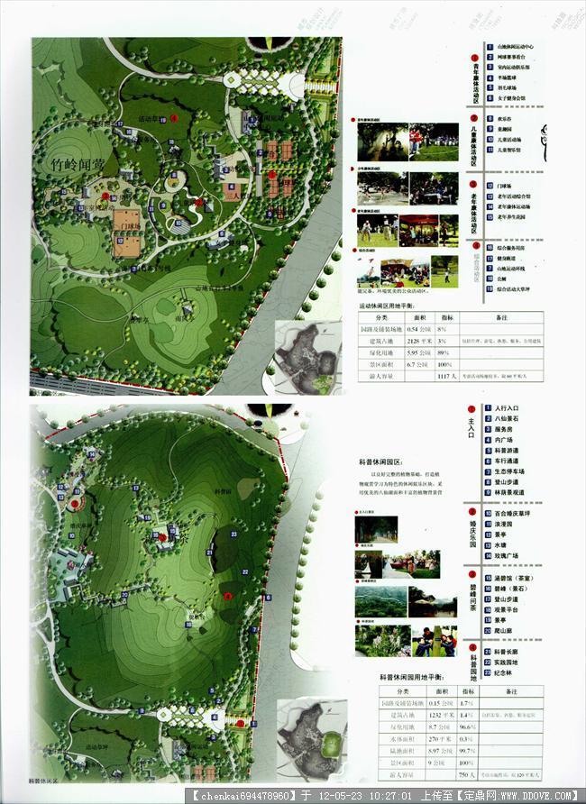 某公园设计方案图的图片浏览,园林方案设计,公园景观