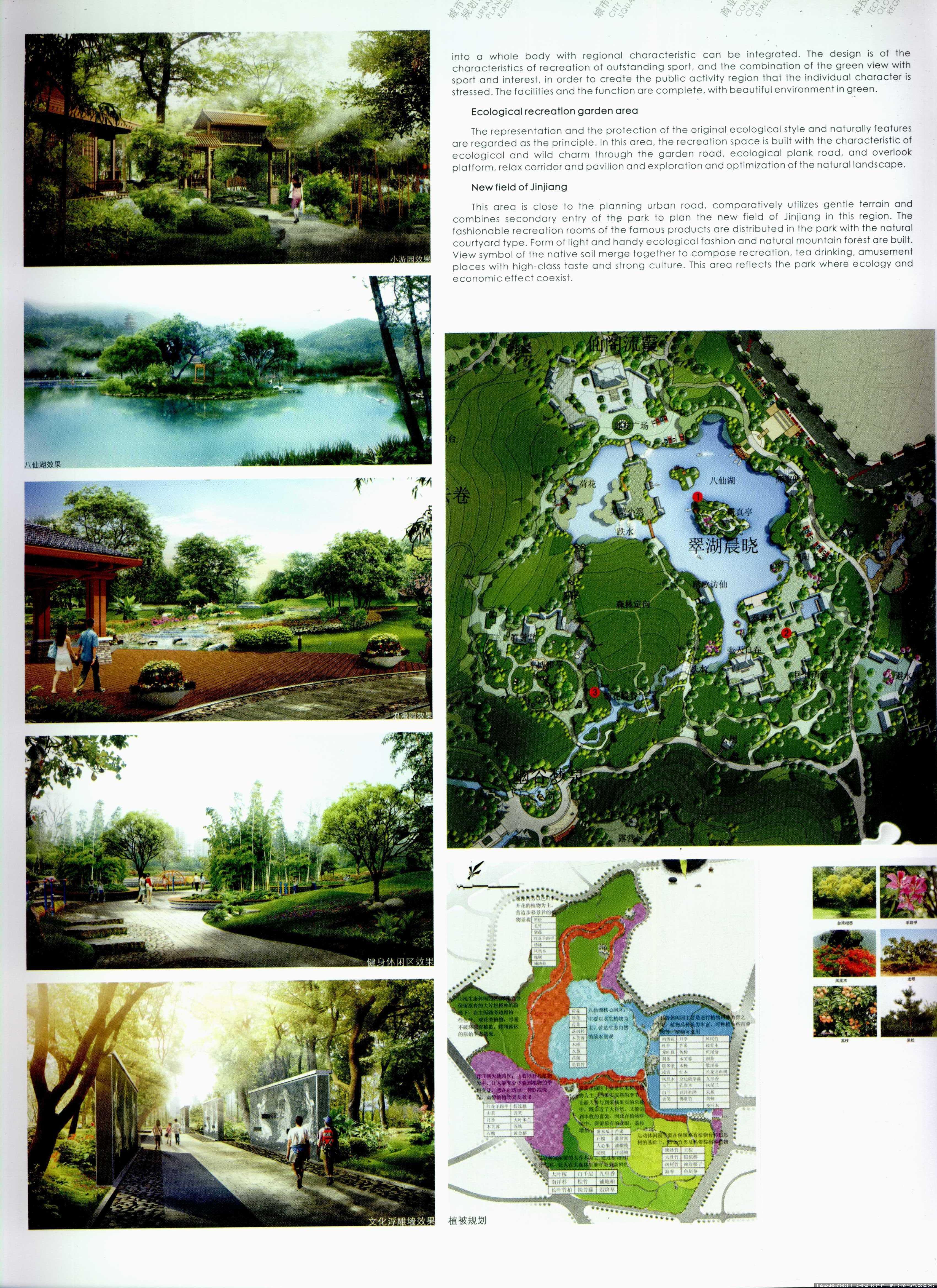 某公园设计方案图的图片浏览