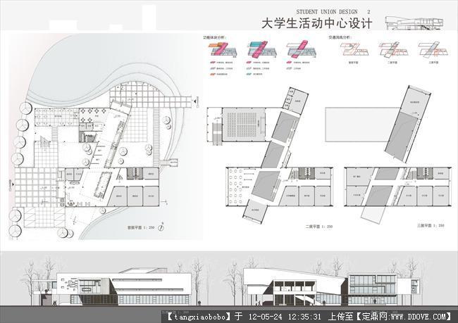 社区活动中心设计方案展示