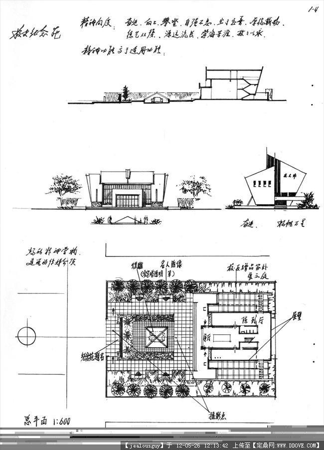 建筑学手绘笔记