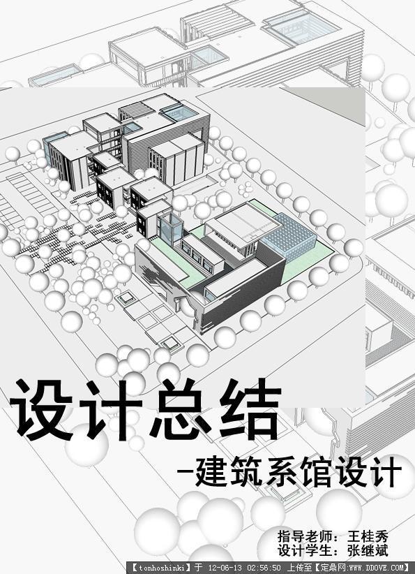 建筑系馆方案设计
