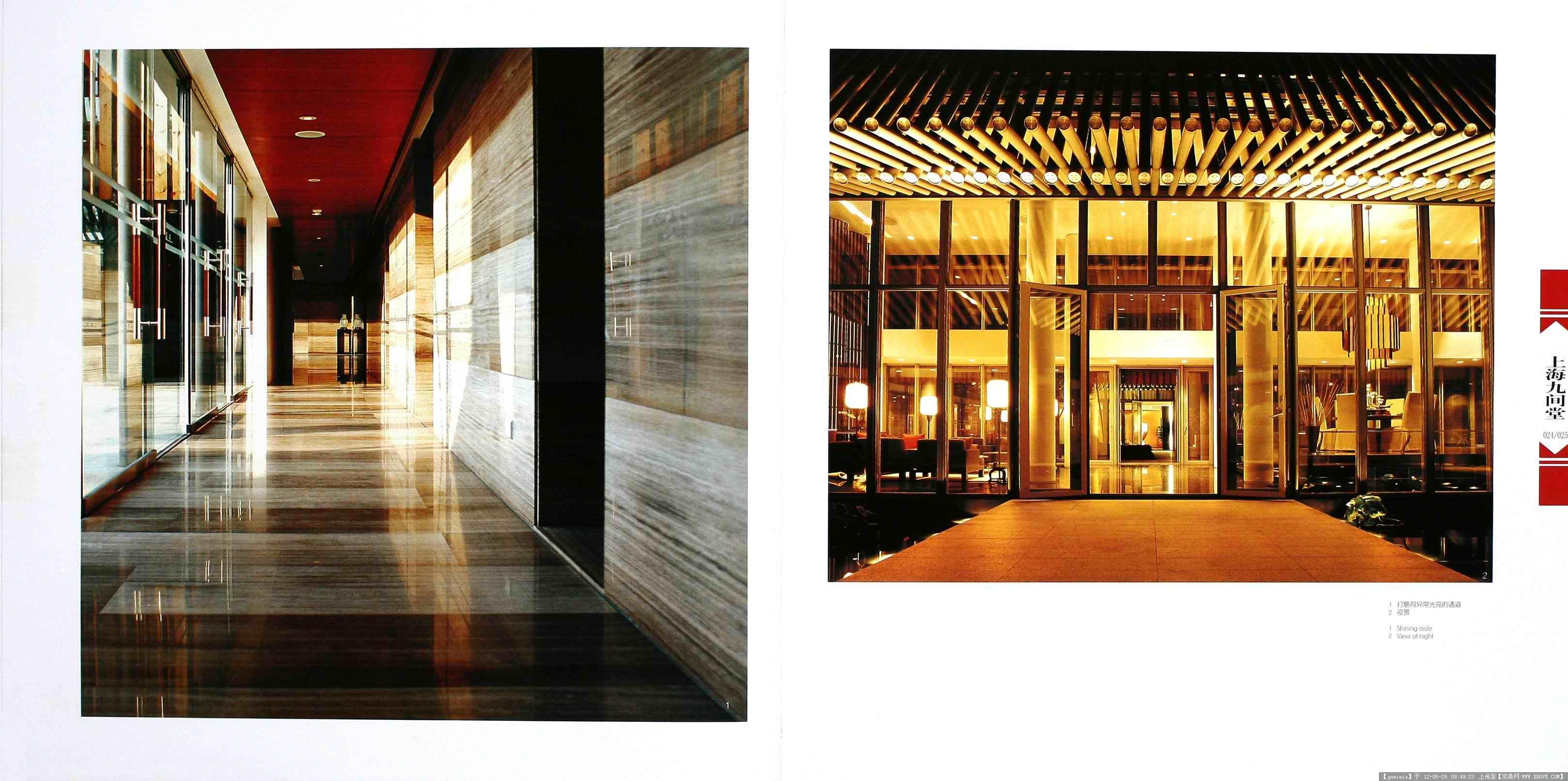 中式住宅效果图