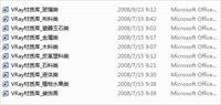 VRay中文材质库全