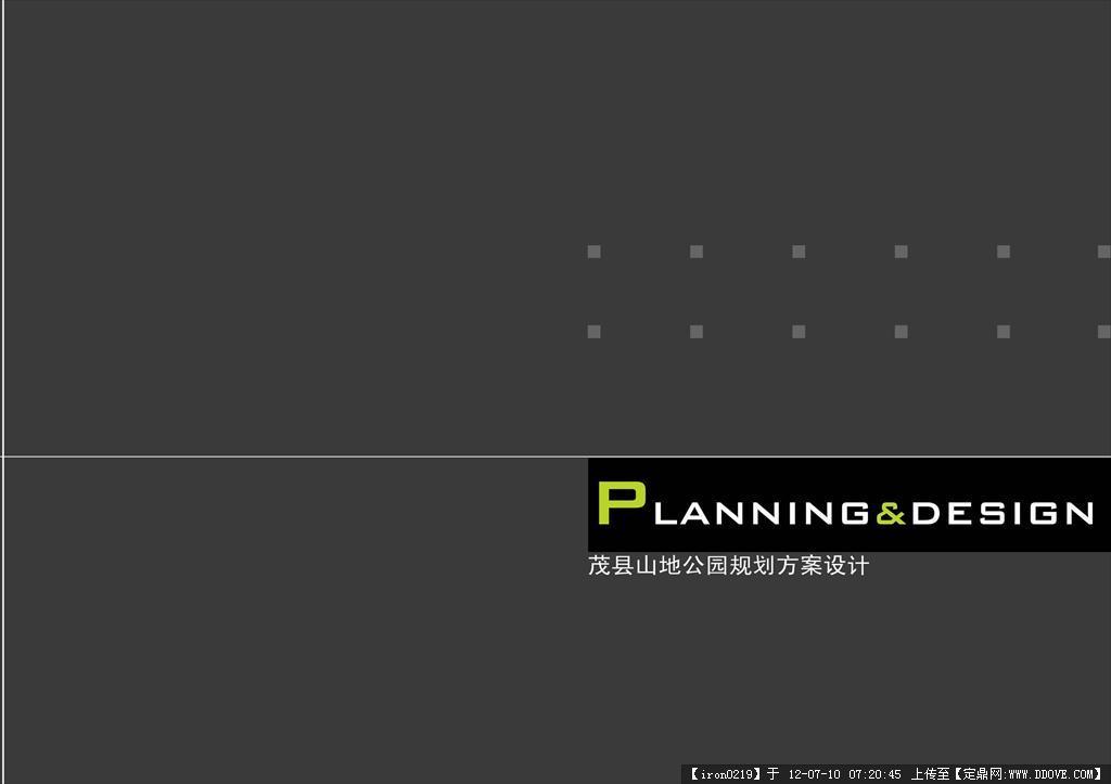 茂县景观规划方案.ppt
