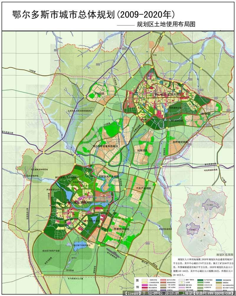 鄂尔多斯总规的下载地址,建筑方案图纸,城市规划,建筑