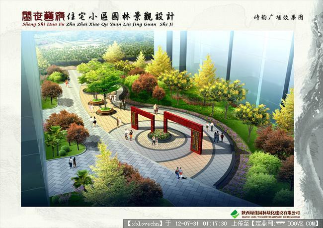 小区景观绿化设计方案效果图