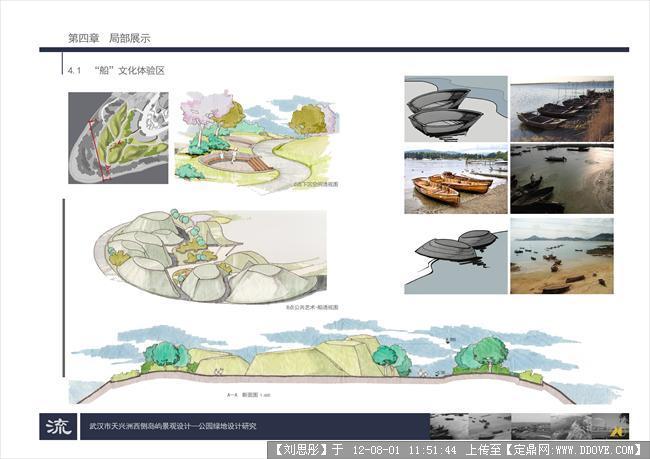 毕业设计--岛屿景观设计-44-01