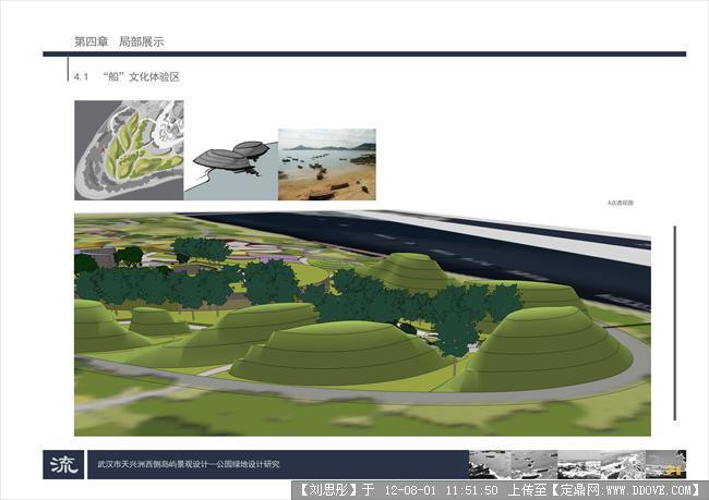 畢業設計--島嶼景觀設計-44-02