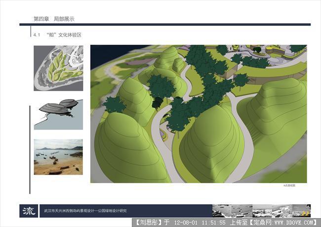 畢業設計--島嶼景觀設計-44-03