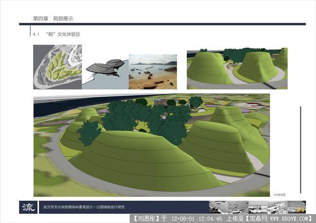 畢業設計--島嶼景觀設計-44-04