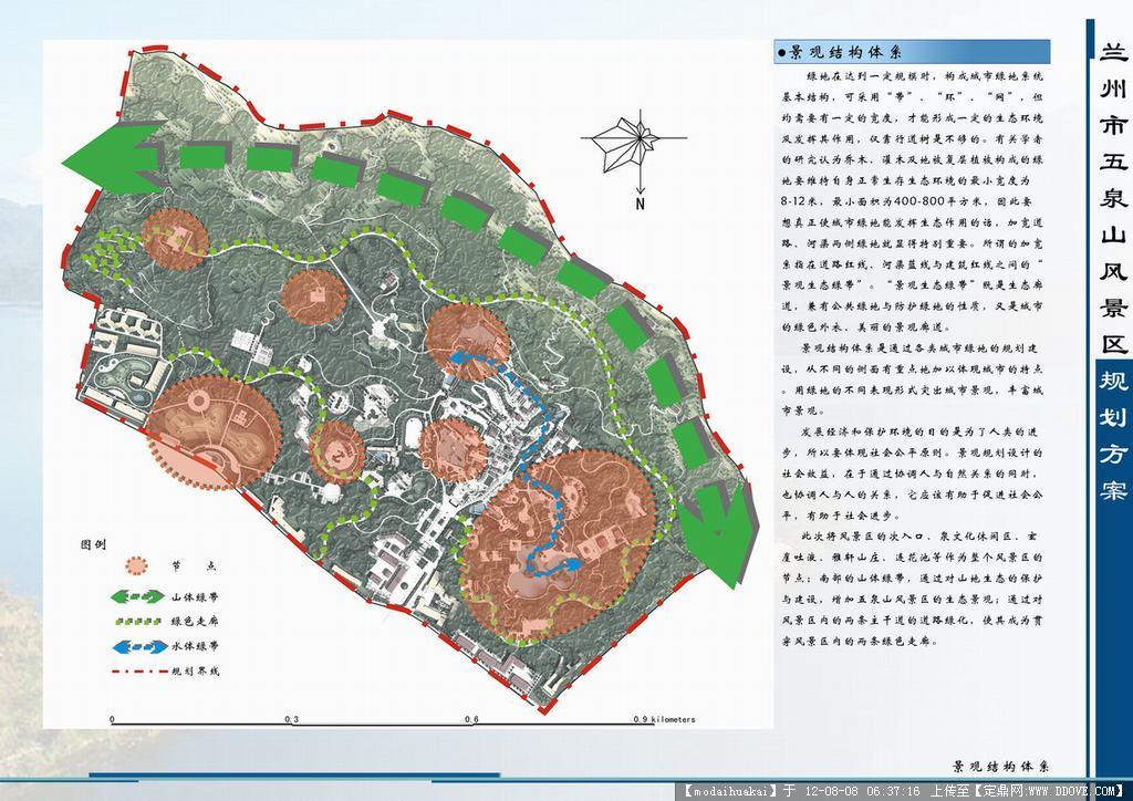 五泉山风景区规划方案二的下载地址,园林方案设计,,.