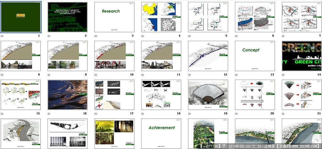 上海世博会中心绿地规划设计方案汇报演示文档-ppt139图片