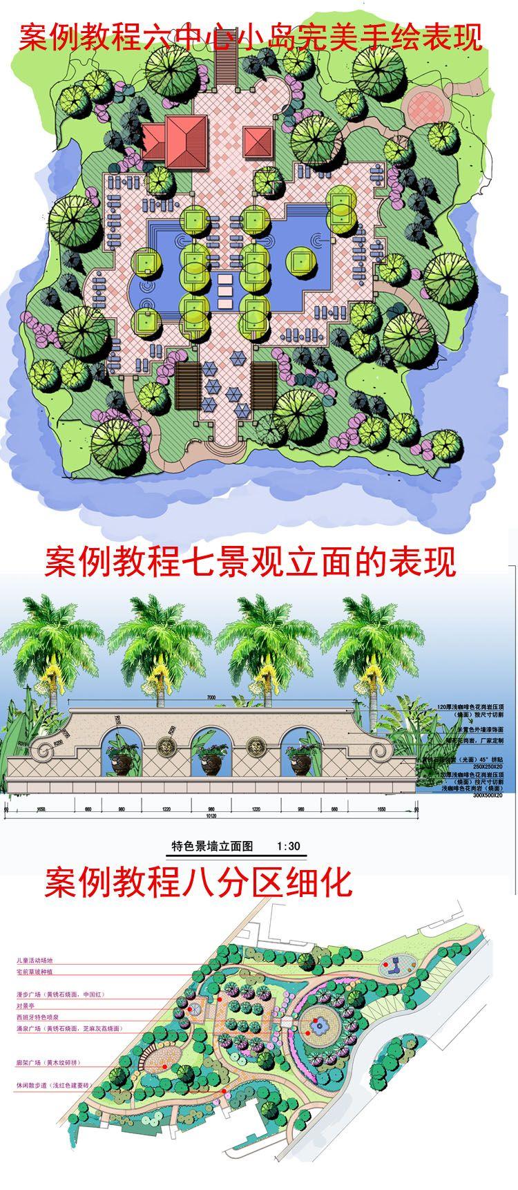 园林景观彩色平面图设计师高级教程 正版