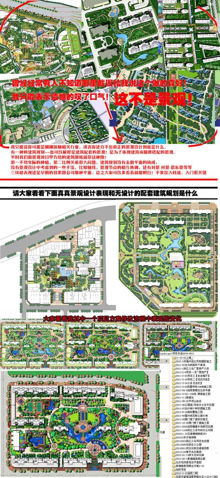 园林景观彩色平面图设计师高级教程(正版)