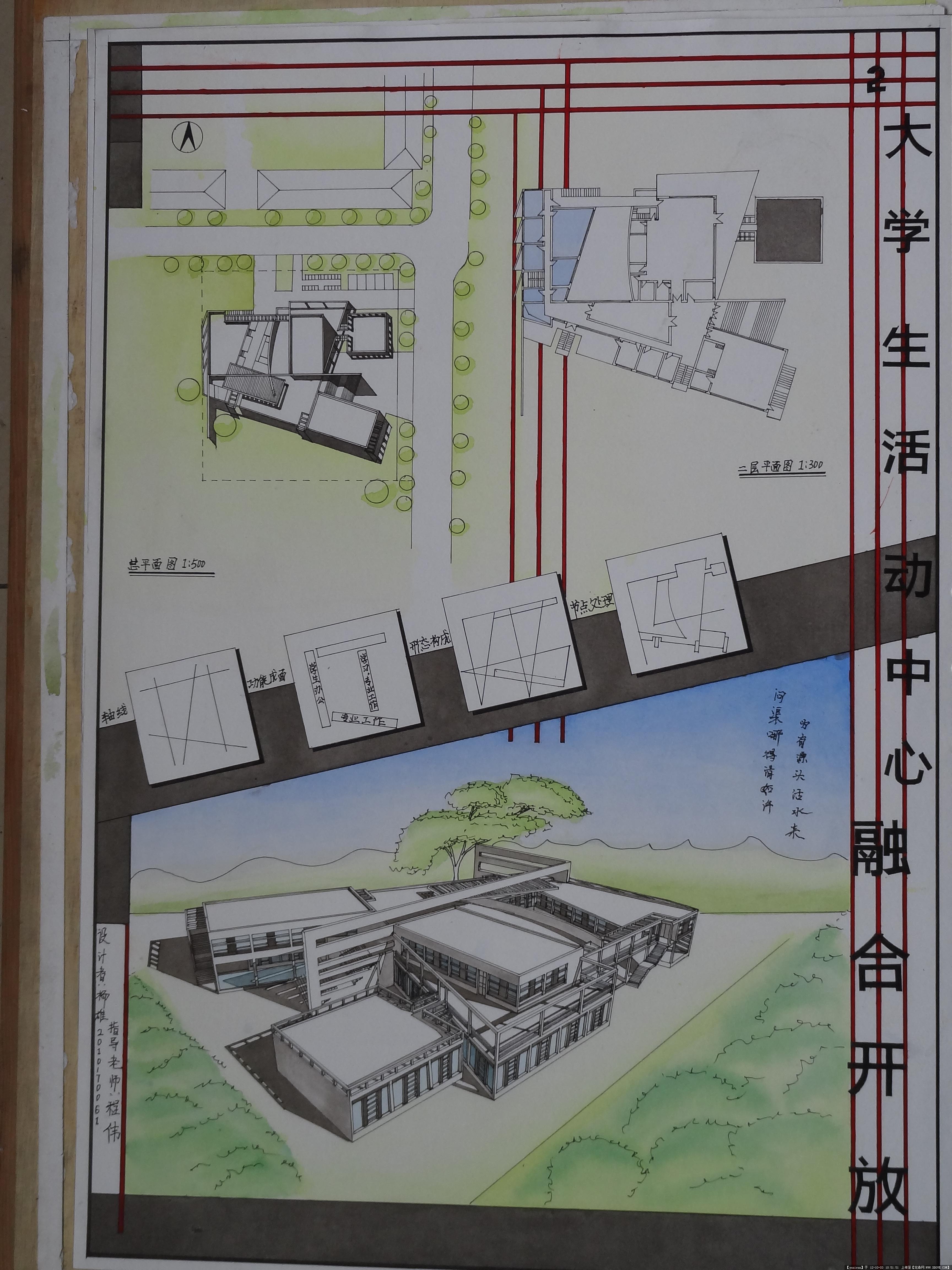 大学生活动中心的图片v图片,建筑效果图,手绘绘制效果用计算机软件建筑思维导图片