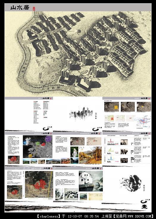 清华大学居住区规划设计作业集锦1图片