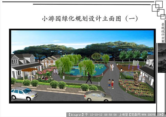 游园初步设计效果图的图片浏览,园林效果图,公园景观
