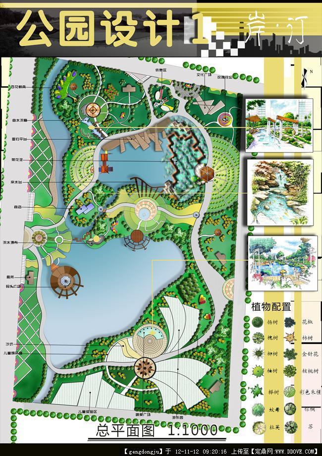 公园设计方案效果图