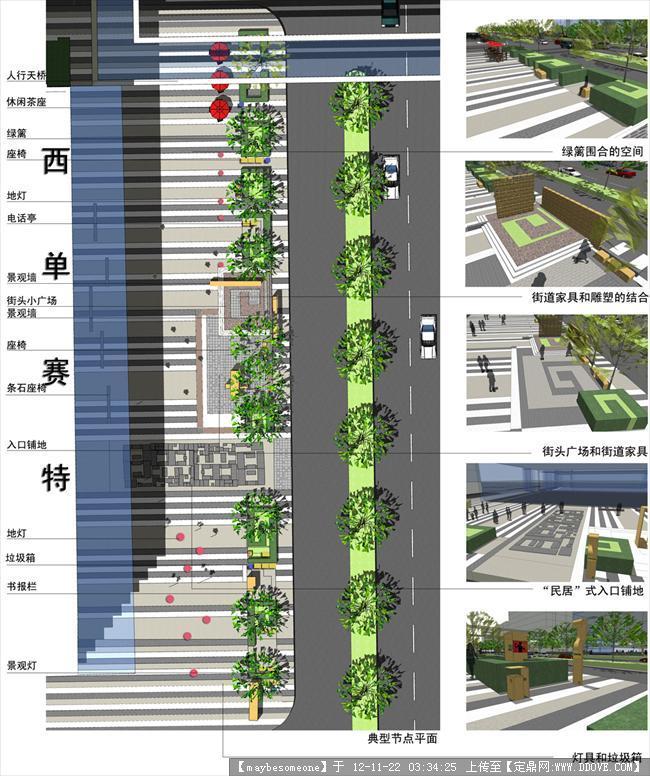 西单道路景观设计-道路典型平面设计图