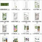 某地媒体公园景观设计方案图