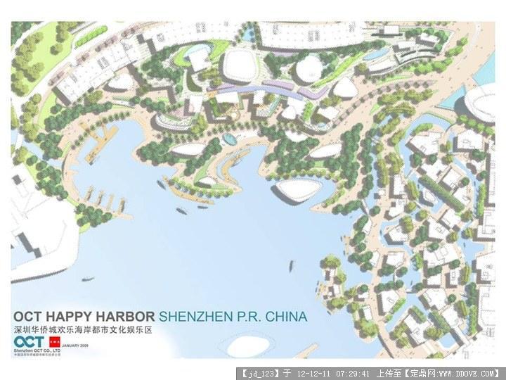 深圳欢乐海岸方案设计