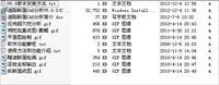 道路断面CAD分析(CAD2004~2009)V5.00(隧道分析和道路分析net版)