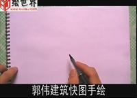 郭伟建筑草图手绘视频(线稿篇)