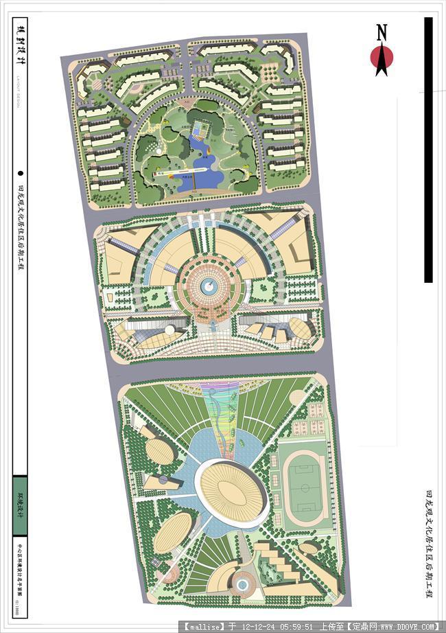 北京某文化居住区景观设计文本