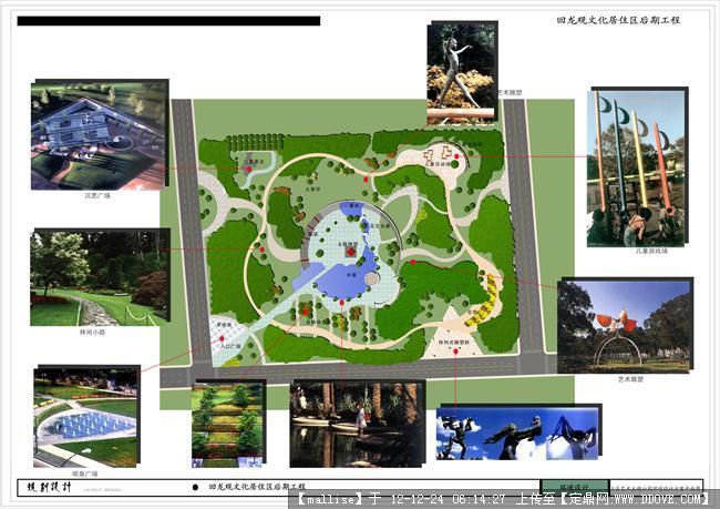 居住区景观设计文本(0011北京长策景观)-e4e区艺术主题公园环境设计