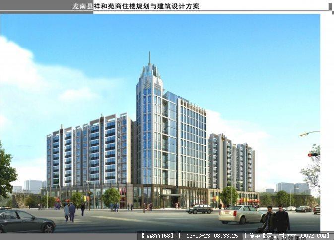 某商住楼su精品建筑与景观设计模型 附后期渲染效果图