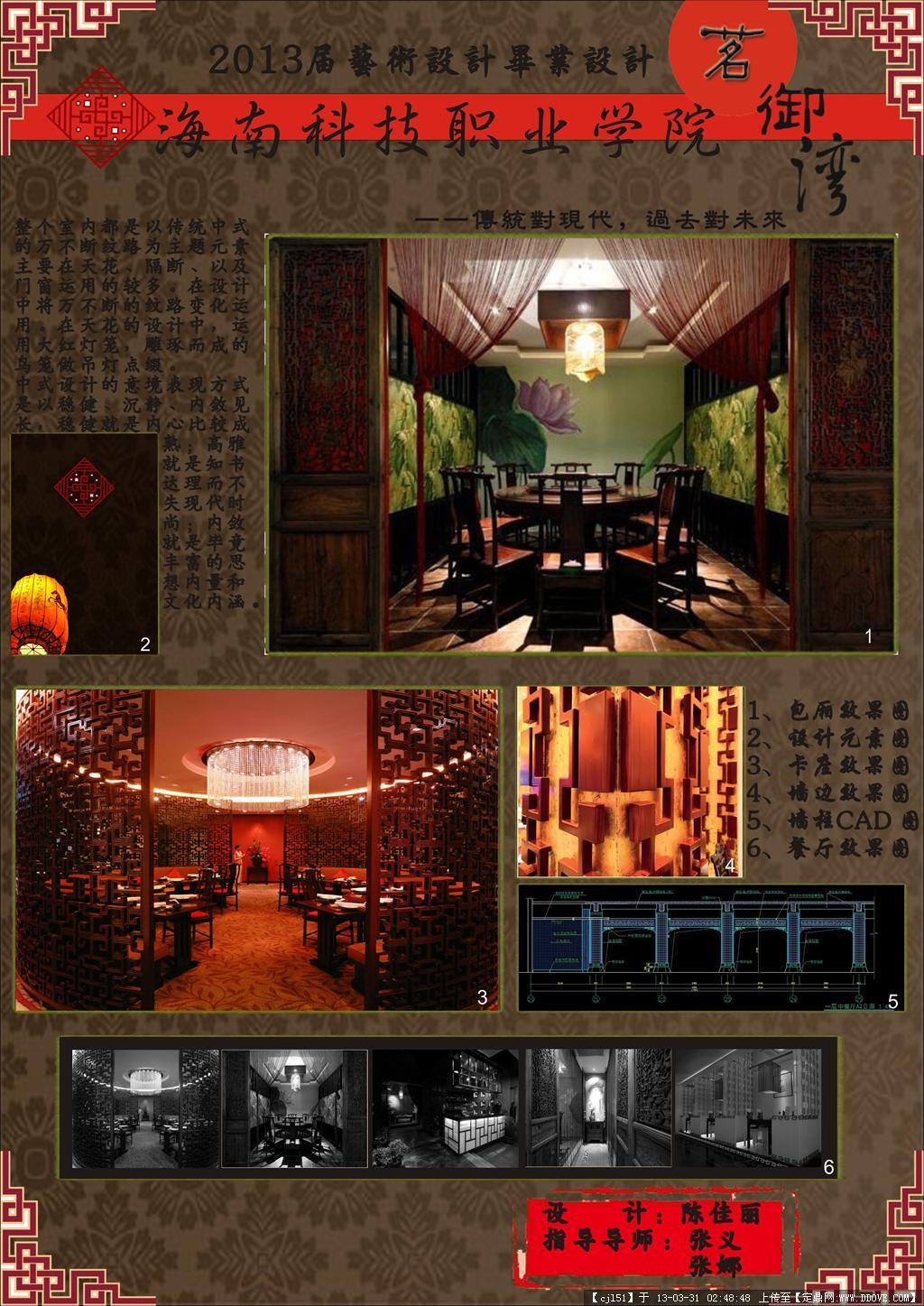中式餐厅的毕业设计